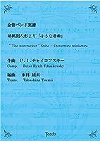 ティーダ出版 金管バンド譜 胡桃割人形より「小さな序曲」 (チャイコフスキー/束科積夷)