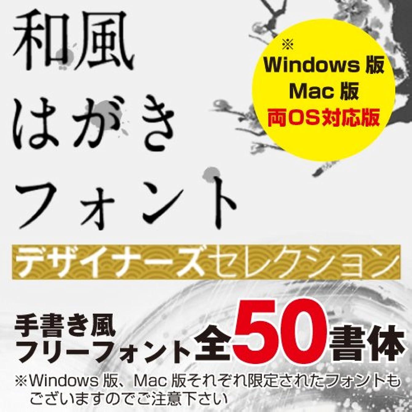 数学者連続した輪郭【美書体】和風はがきフォント for Mac|ダウンロード版