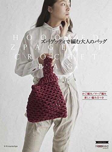 ズパゲッティで編む 大人のバッグーかご編み/ロープ編み/新しい編み方つき