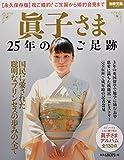 眞子さま 25年のご足跡 (別冊宝島 2605)