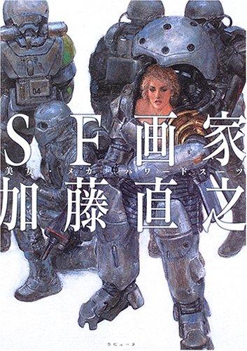 SF画家加藤直之―美女・メカ・パワードスーツ