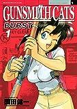 GUNSMITH CATS BURST(1) (アフタヌーンコミックス)