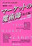 マーケットの魔術師【株式編】《増補版》米トップ株式トレーダーが語る儲ける秘訣 (ウィザードブック)