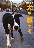 犬を旅する。―世界で一番いろんな国の犬がのっている本