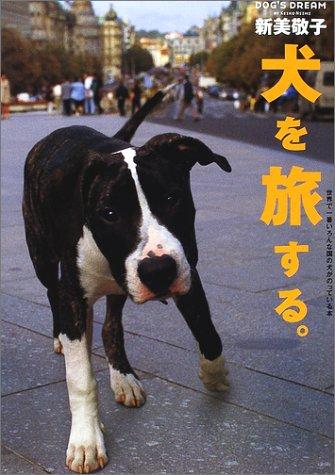 犬を旅する。―世界で一番いろんな国の犬がのっている本の詳細を見る