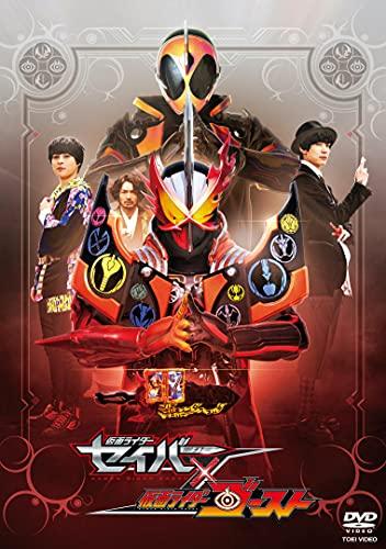 仮面ライダーセイバー×ゴースト [DVD]