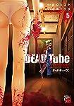 DEAD Tube ~デッドチューブ~(5) (チャンピオンREDコミックス)