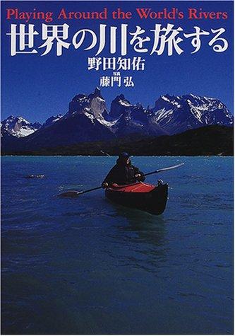 世界の川を旅するの詳細を見る