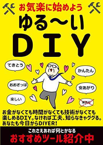 ゆるーいDIY: DIYでライフスタイル変わってしまいました!