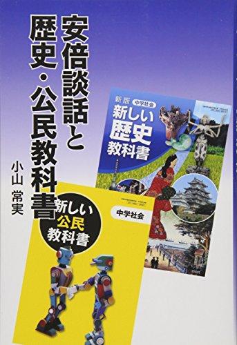 安倍談話と歴史・公民教科書の詳細を見る