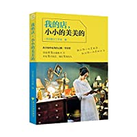 My shop. a small Mimi (open you want to open a shop. do you want to be. small but beautiful story of more than 20 shops achieve creative entrepreneurial dream. Alibaba Group Chief of Staff Zeng Ming personally preface !)(Chinese Edition)