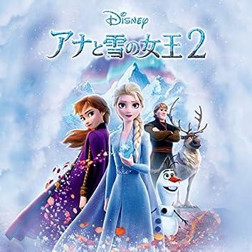 アナと雪の女王2 (オリジナル・サウンドトラック)