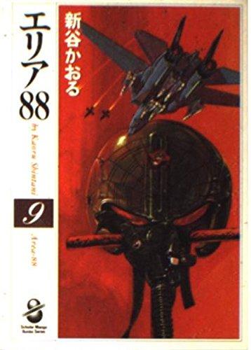 エリア88 (9) (スコラ漫画文庫シリーズ)