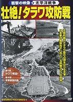 壮絶!タラワ攻防戦 CCP-431 [DVD]