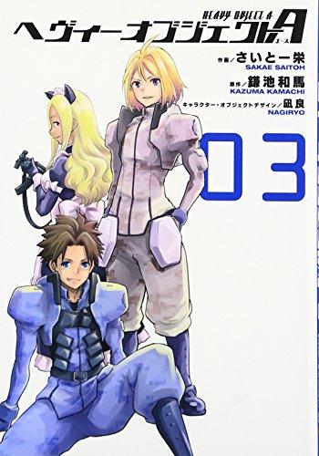 ヘヴィーオブジェクトA 03 (電撃コミックスNEXT)