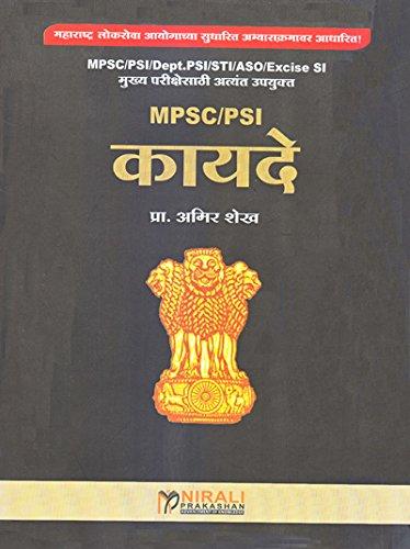MPSC/PSI Kayde