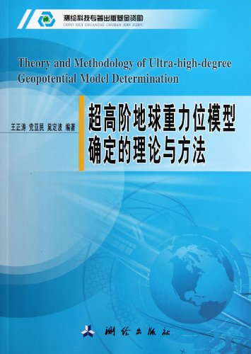 Theory and Methodology of Ultra-high-degree Geopotential Model Determination (Chinese Edition)