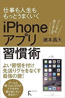 [徳本 昌大]のソーシャルおじさんのiPhoneアプリ習慣術