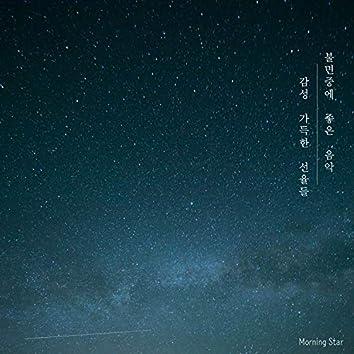 불면증에 좋은 음악 감성 가득 달콤한 자장가 선율 - 밤하늘을 수놓은 꿈