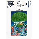 夢の車―今村幸治郎画集 (NAVI BOOKS)