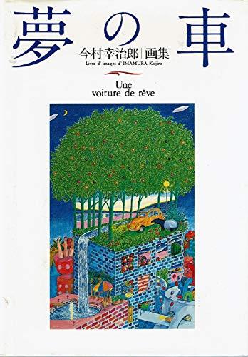 夢の車―今村幸治郎画集 (NAVI BOOKS)の詳細を見る