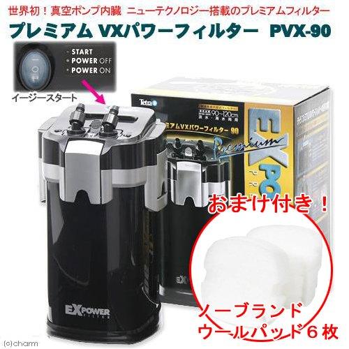 テトラ プレミアム VXパワーフィルター PVX-90 水槽用外部フィルター