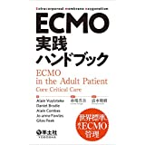ECMO実践ハンドブック〜世界標準の成人ECMO管理