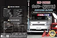 ヴォクシー(ZRR70) メンテナンスオールインワンDVD 内装&外装セット