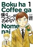僕はコーヒーがのめない(1) (ビッグコミックス)