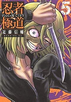 忍者と極道の最新刊
