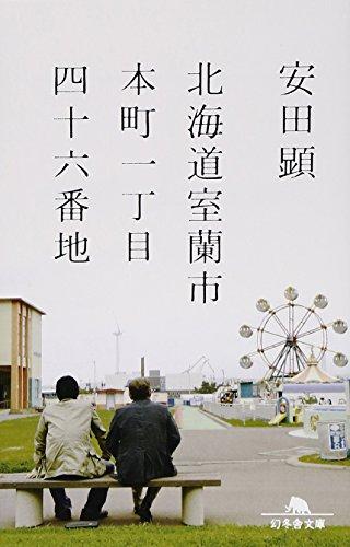 北海道室蘭市本町一丁目四十六番地 (幻冬舎文庫)
