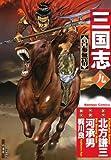 三国志 9 (バンブーコミックス)