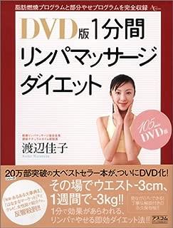 DVD版1分間リンパマッサージダイエット  AC MOOK