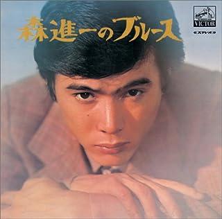 〈COLEZO!〉ビクター流行歌・名盤・貴重盤コレクション(1)森進一のブルース