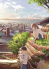 劇場アニメ「泣きたい私は猫をかぶる」BDが6月23日リリース