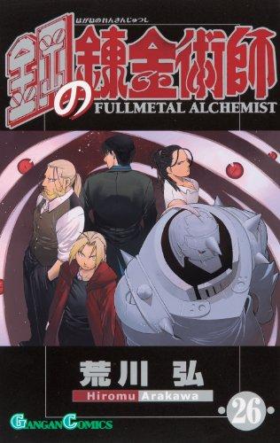 鋼の錬金術師 26 (ガンガンコミックス)の詳細を見る