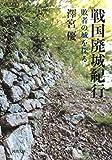 戦国廃城紀行: 敗者の城を探る (河出文庫)