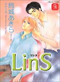 LinS (二見シャレード文庫)