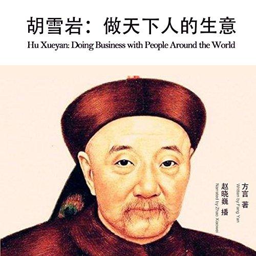 胡雪岩:做天下人的生意 - 胡雪巖:做天下人的生意 [Hu Xueyan: Doing Business with People Around the World] cover art