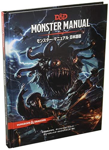ホビージャパン ダンジョンズ&ドラゴンズ モンスター・マニュアル第5版 TRPG