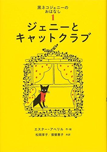 ジェニーとキャットクラブ (黒ネコジェニーのおはなし 1) (世界傑作童話シリーズ)の詳細を見る