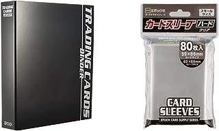 エポック(EPOCH) トレーディングカード バインダー & カードスリーブ 小型カードサイズ対応 ハード【セット買い】