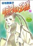 明日の王様 (7) (ヤングユーコミックス)