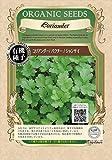 グリーンフィールド ハーブ有機種子 コリアンダー/パクチー/シャンサイ [小袋] A002