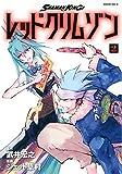 SHAMAN KING レッドクリムゾン コミック 1-2巻セット [-]