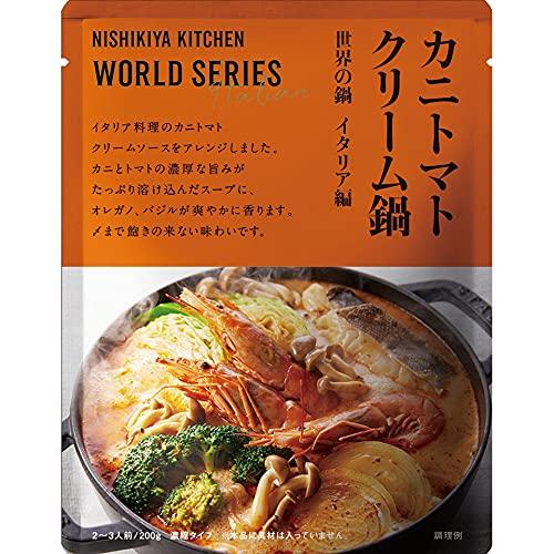 【5個セット】にしきや カニトマトクリーム鍋の素 200g×5個セット NISHIKIYA KITCHEN 鍋 スープ