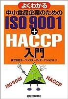 よくわかる中小食品企業のためのISO9001+HACCP入門
