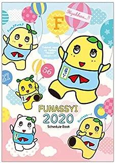 ふなっしー スケジュール帳 2020