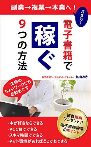 電子書籍で稼ぐ9つの方法: 副業→複業→本業へ!