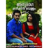 Anuraga Karikkin Vellam - Malayalam Music Video - Poymaranjo